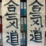 pinceau et encre aikido