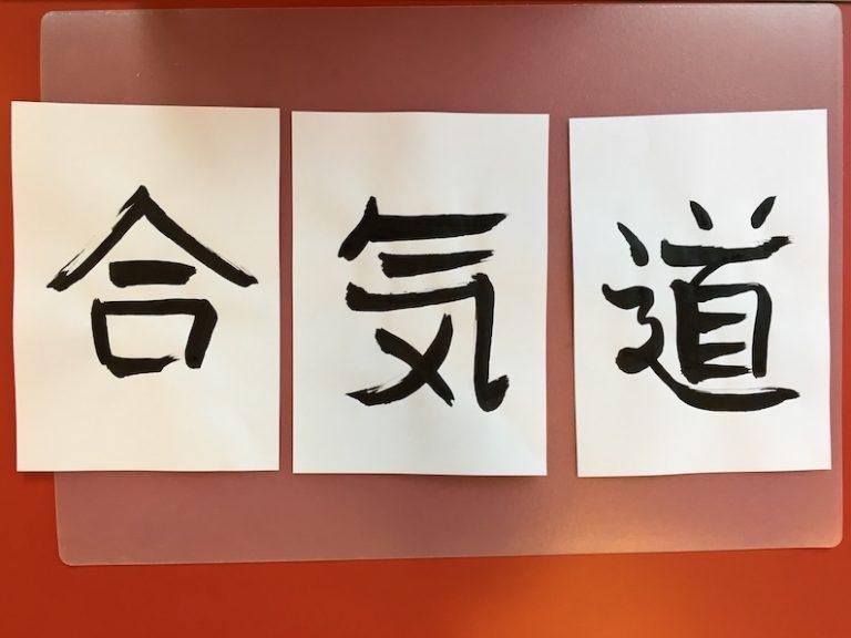 calligraphie encre aikido